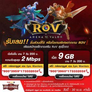 เน็ตทรู เกมส์ ROV