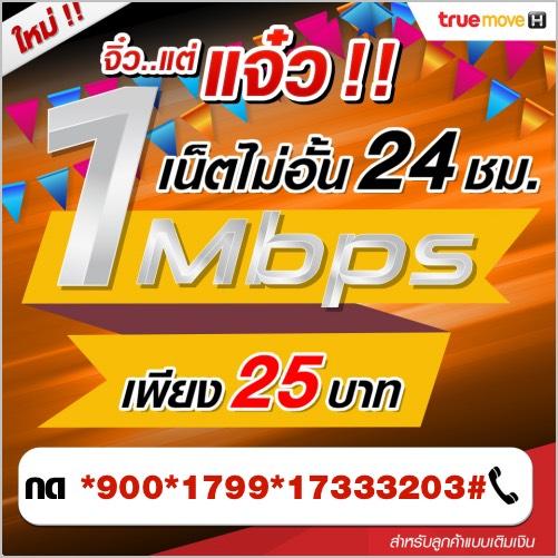 โปรเน็ตทรูมูฟ 1mbps 25 บาท รายวัน